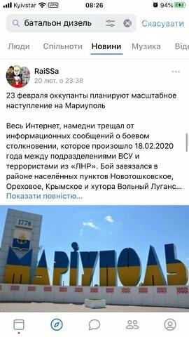 Осторожно, фейк! В соцсетях разгоняют информацию о грядущем наступлении на Мариуполь, фото-5
