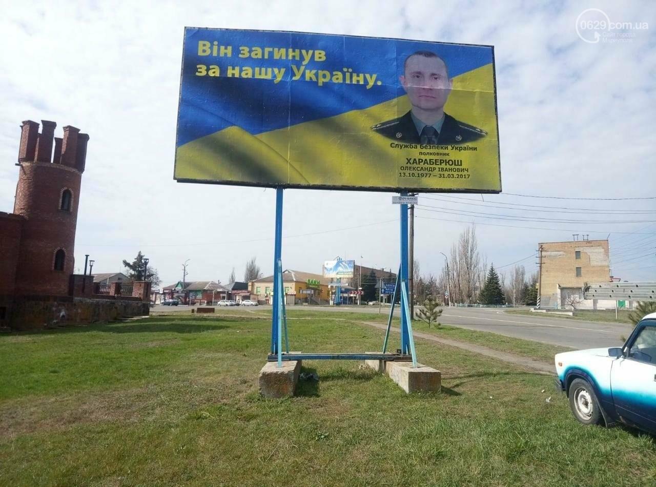 Три года после теракта. В Мариуполе развесили билборды в память о Хараберюше, фото-2