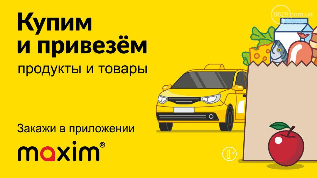 Такси против эпидемии: как в Мариуполе недорого заказать автомобиль, фото-1