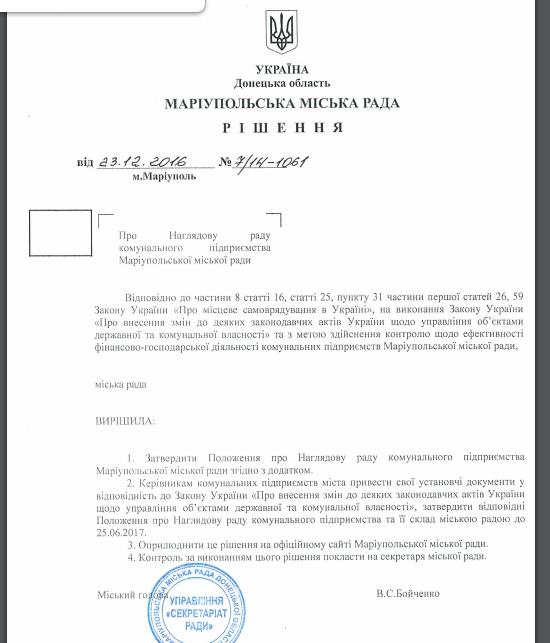 Мистер Б. и Наблюдательный совет коммунальных предприятий, фото-1