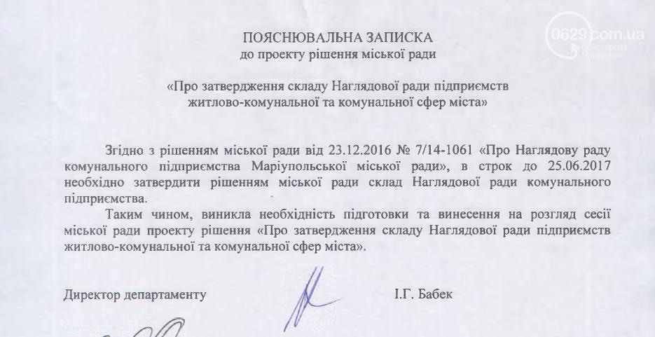Мистер Б. и Наблюдательный совет коммунальных предприятий, фото-2