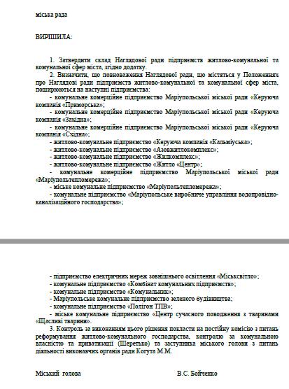 Мистер Б. и Наблюдательный совет коммунальных предприятий, фото-3