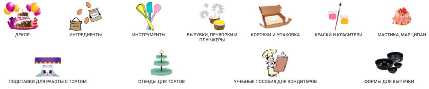 Домашняя выпечка во время карантина: топ интернет-магазинов для кондитеров в Украине, фото-3