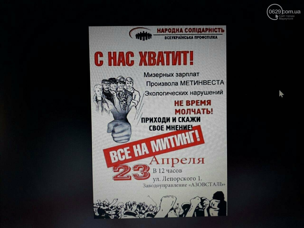 По Мариуполю расклеивают листовки с призывами выйти на митинг. Это провокация, - независимый профсоюз, фото-1