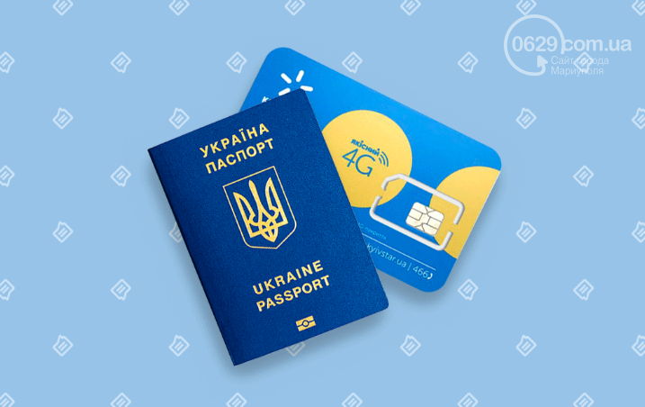 Как подключить Mobile ID в Украине: инструкция от Киевстар, фото-1