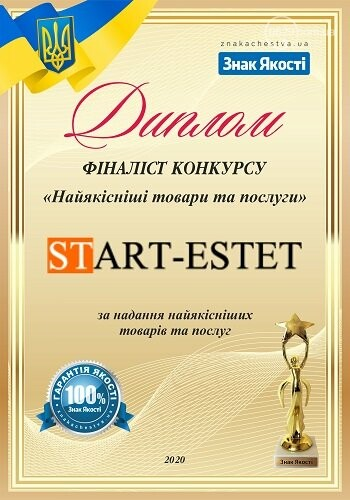 Online обучение в школе современной косметологии Start Estet, фото-15