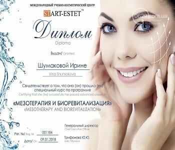Online обучение в школе современной косметологии Start Estet, фото-20