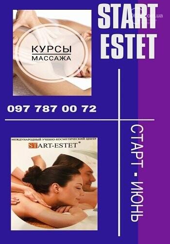Online обучение в школе современной косметологии Start Estet, фото-6