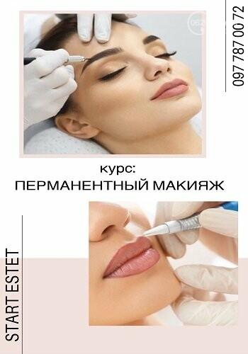 Online обучение в школе современной косметологии Start Estet, фото-11