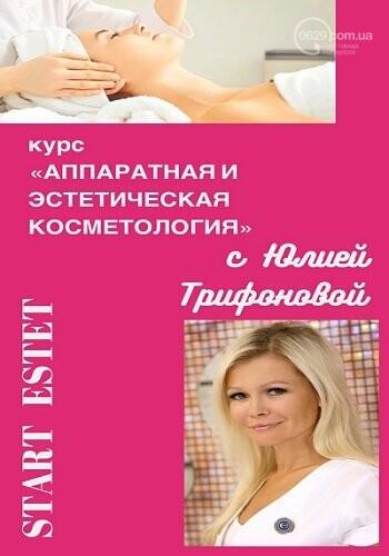 Online обучение в школе современной косметологии Start Estet, фото-1