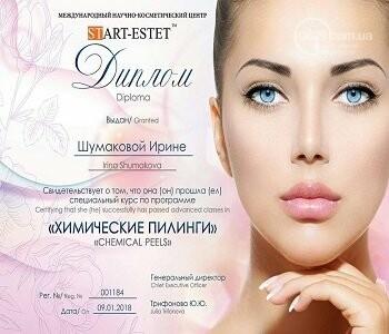 Online обучение в школе современной косметологии Start Estet, фото-21
