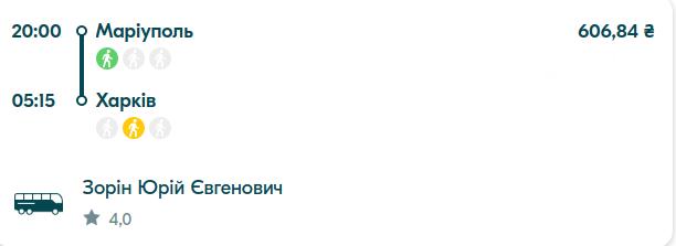Из Мариуполя в Харьков и Одессу. Как и за сколько доехать в разные города Украины, фото-4