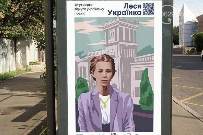 На остановках теперь можно послушать стихотворения украинских классиков, - ФОТО, фото-1