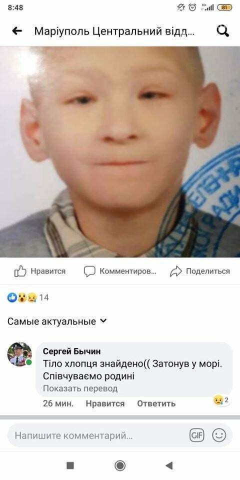 7-летнего пропавшего мальчика нашли мертвым на пляже,- Дополнено, ФОТО, ВИДЕО, фото-1