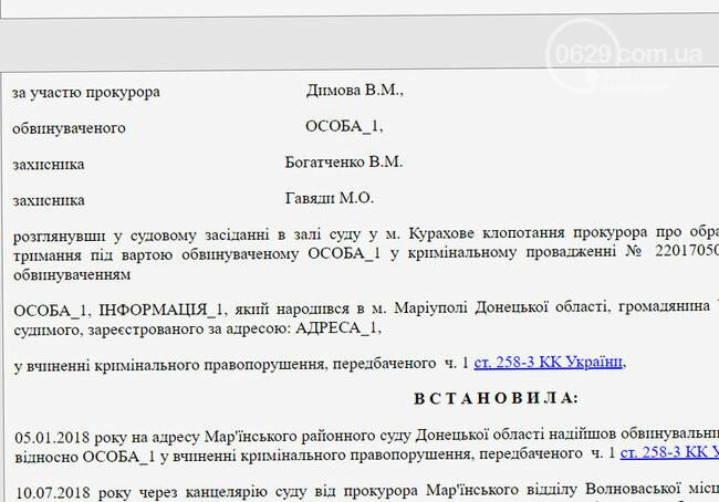 Кого допросят по делу убитого в Мариуполе боевика  Романа Джумаева. - ФОТО, фото-1