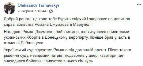 Кого допросят по делу убитого в Мариуполе боевика  Романа Джумаева. - ФОТО, фото-2