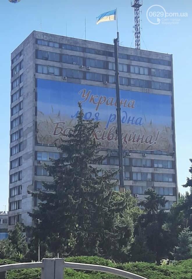 В Мариуполе невзрачный фасад Гипромеза завесили баннером,- ФОТО, фото-1
