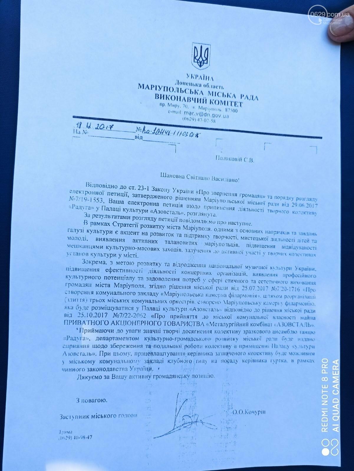 """Мариупольскую """"Радугу"""" выселяют из филармонии, - ФОТО, фото-7"""