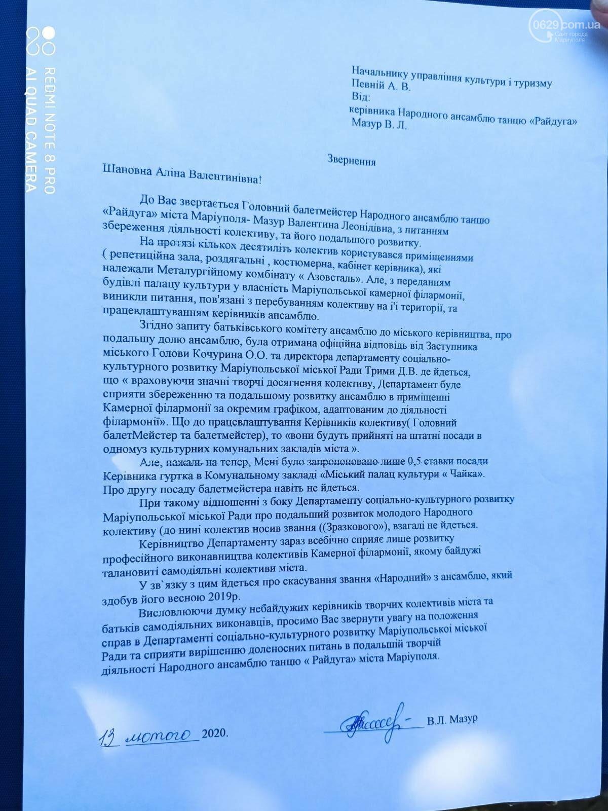 """Мариупольскую """"Радугу"""" выселяют из филармонии, - ФОТО, фото-6"""