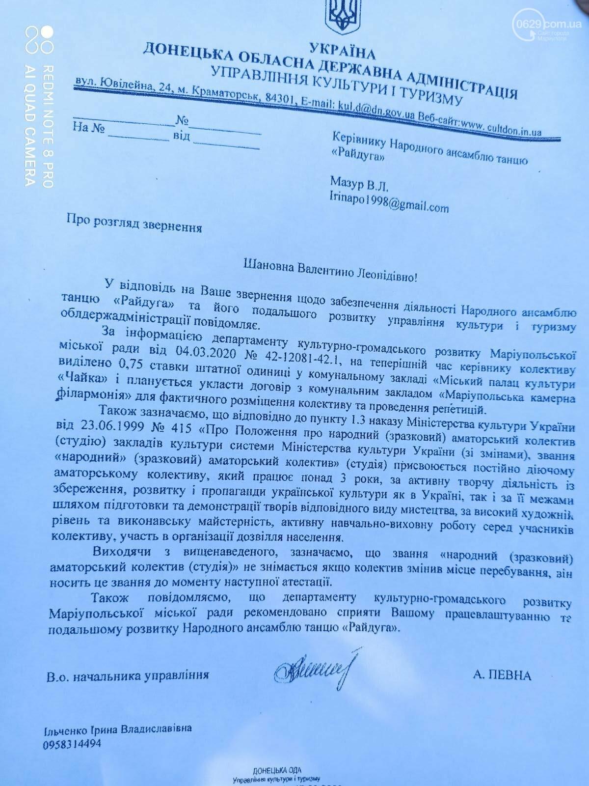 """Мариупольскую """"Радугу"""" выселяют из филармонии, - ФОТО, фото-4"""