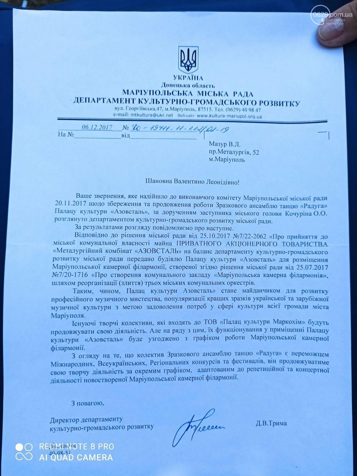 """Мариупольскую """"Радугу"""" выселяют из филармонии, - ФОТО, фото-5"""