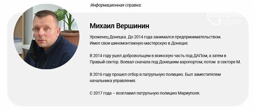 Глава патрульной полиции Донецкой области отстранен от должности, фото-1