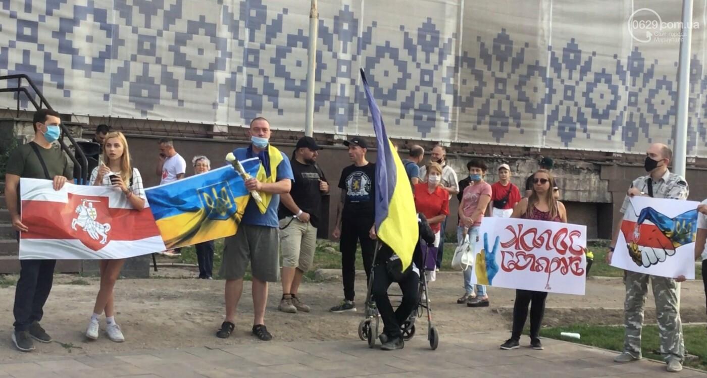 Мариупольцы вышли на акцию в поддержку Беларуси, - ФОТО, ВИДЕО, фото-9