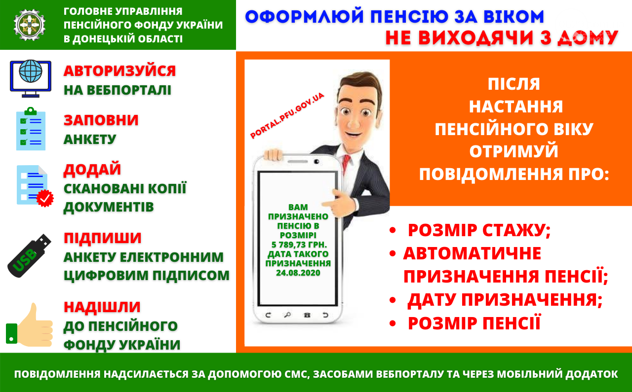 В Украине ввели автоматическое назначение пенсии. Как это работает, фото-2