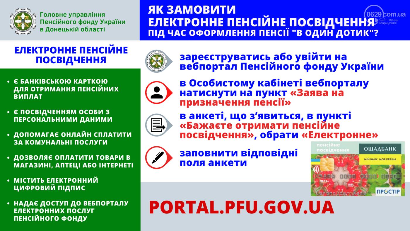В Украине ввели автоматическое назначение пенсии. Как это работает, фото-4