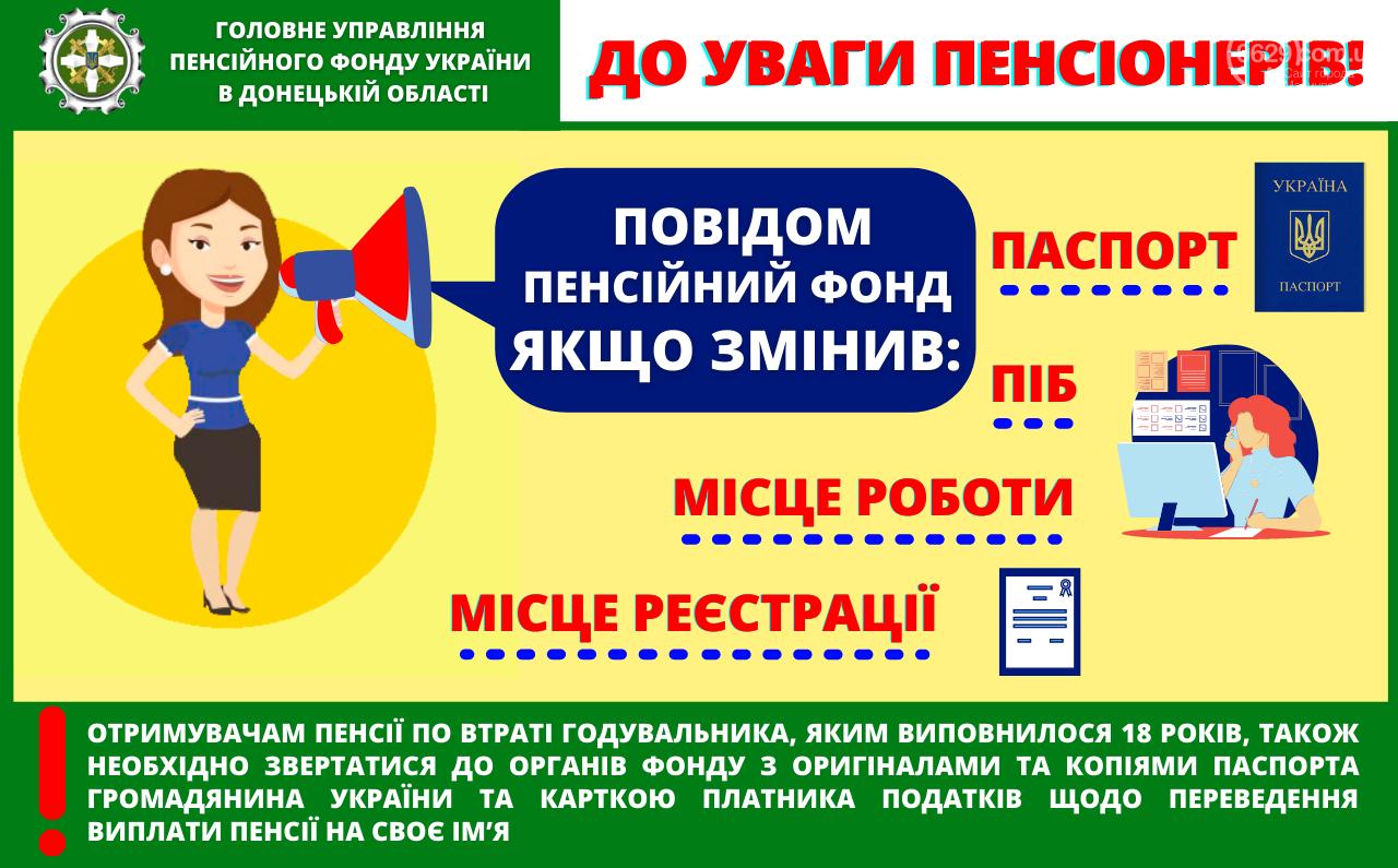 В Украине ввели автоматическое назначение пенсии. Как это работает, фото-3