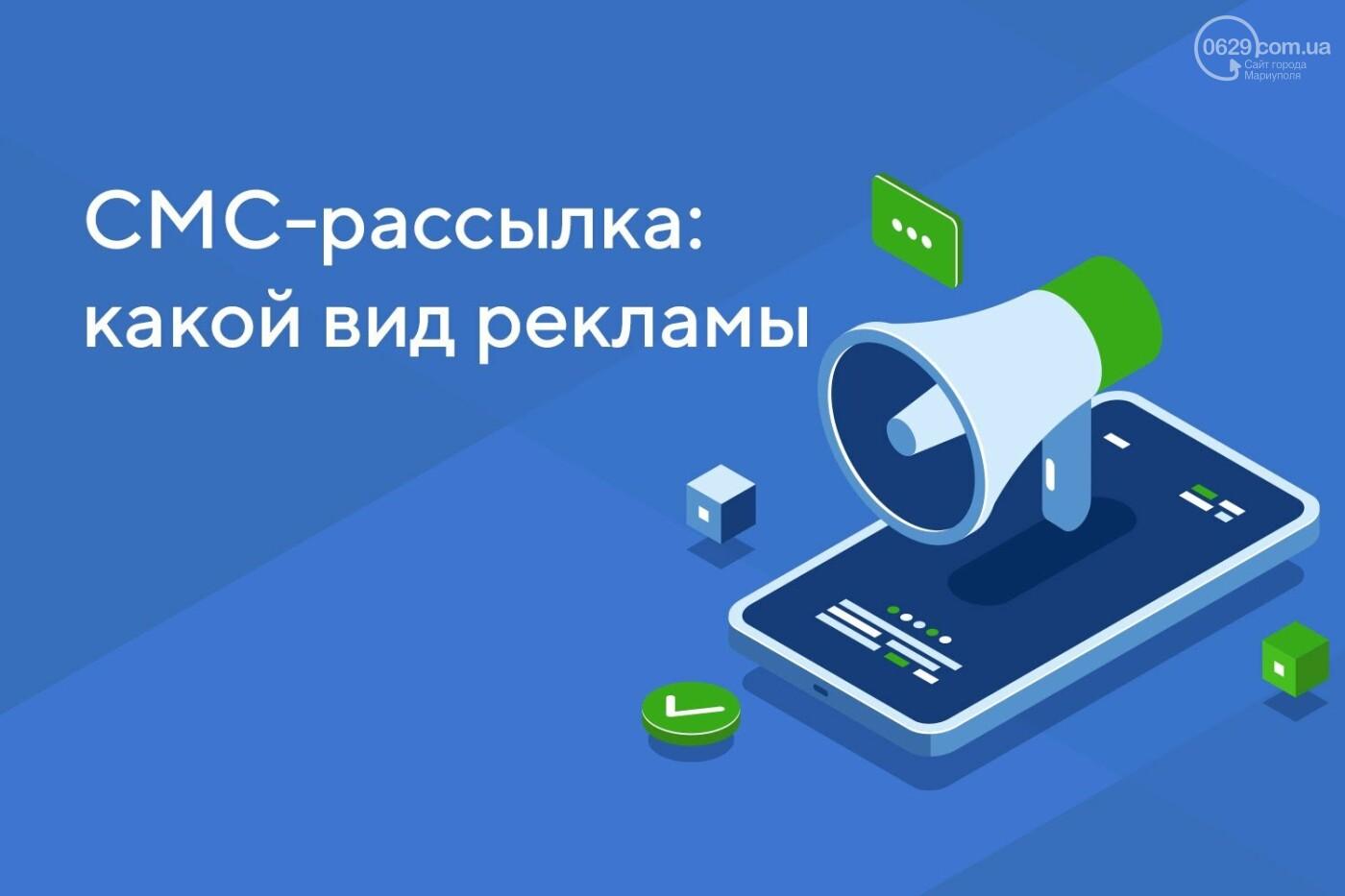 Выбрать рекламу для бизнеса. Смс рассылка это какой вид рекламы?, фото-1