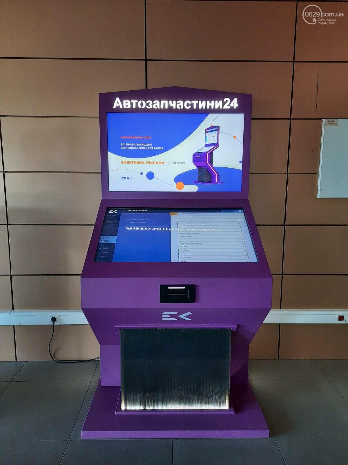 Вниманию автолюбителей! В Мариуполе появился терминал для покупки автозапчастей., фото-1