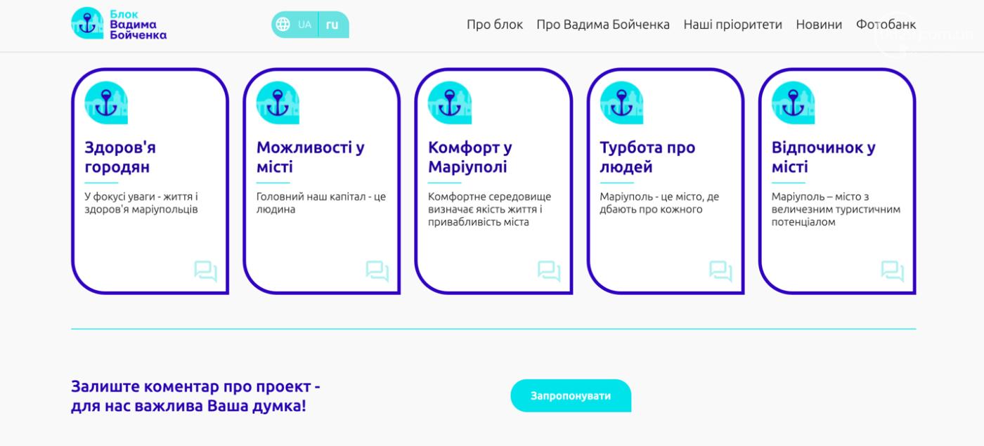 Блок Вадима Бойченко инициировал обсуждение приоритетов развития Мариуполя, фото-2