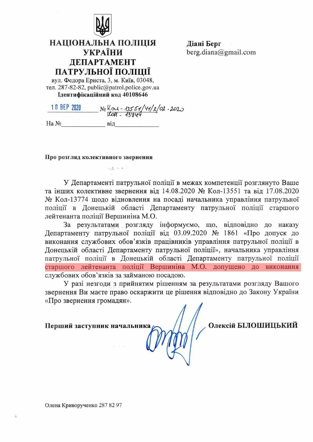 В патрульной полиции не ответили, почему Михаила Вершинина восстановили в должности, фото-1