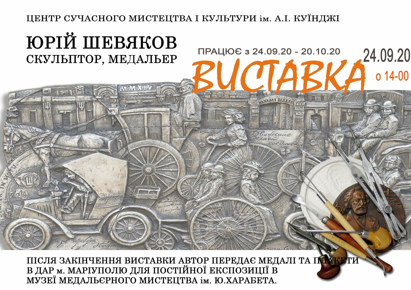 Философия в металле. Известный медальер подарил Мариуполю уникальные плакеты, - ФОТО, фото-9