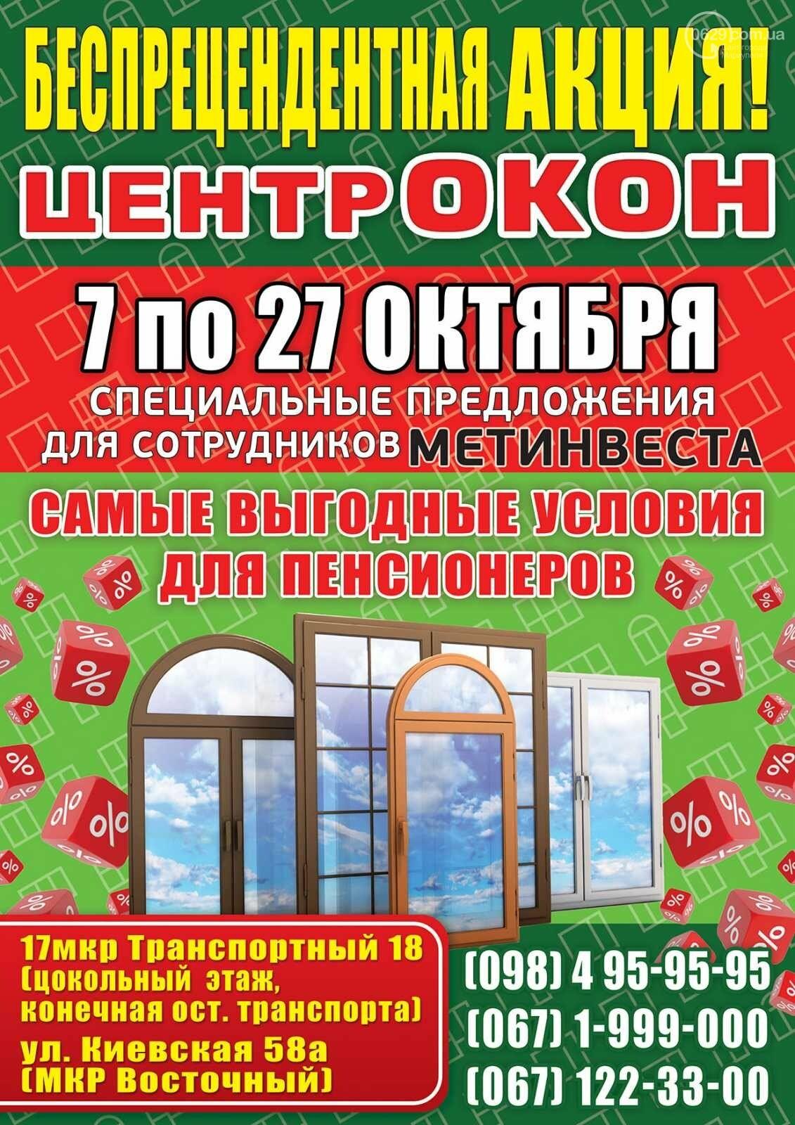 С 7 по 27 октября в магазинах ЦЕНТР ОКОН «БЕСПРЕЦЕДЕНТНАЯ АКЦИЯ» на окна, балконы, лоджии, двери, роллеты!, фото-1