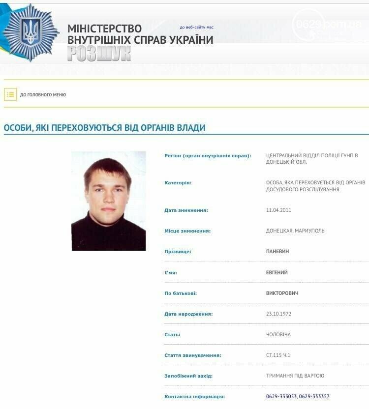 Подозреваемый в убийстве Сгары переведен в Мариупольское СИЗО, - ФОТО, фото-1