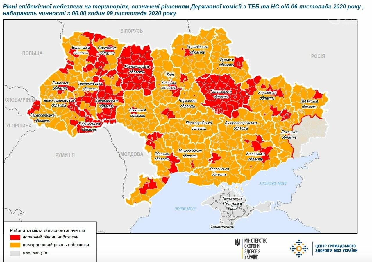 Красная зона ковид расползается. Сегодня в Украине обновили карантинные зоны, фото-1