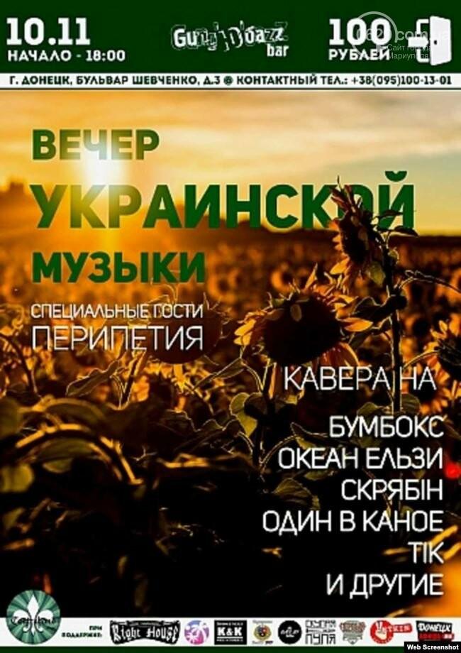 В ночном клубе Донецка поют «Я не здамся без бою», - ВИДЕО, фото-2