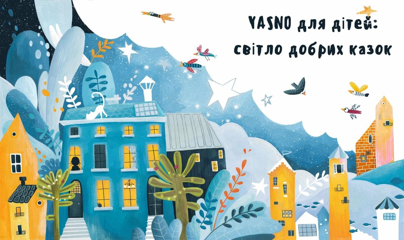 YASNO создал для детей сказки и мультфильмы об энергоэффективности, фото-1