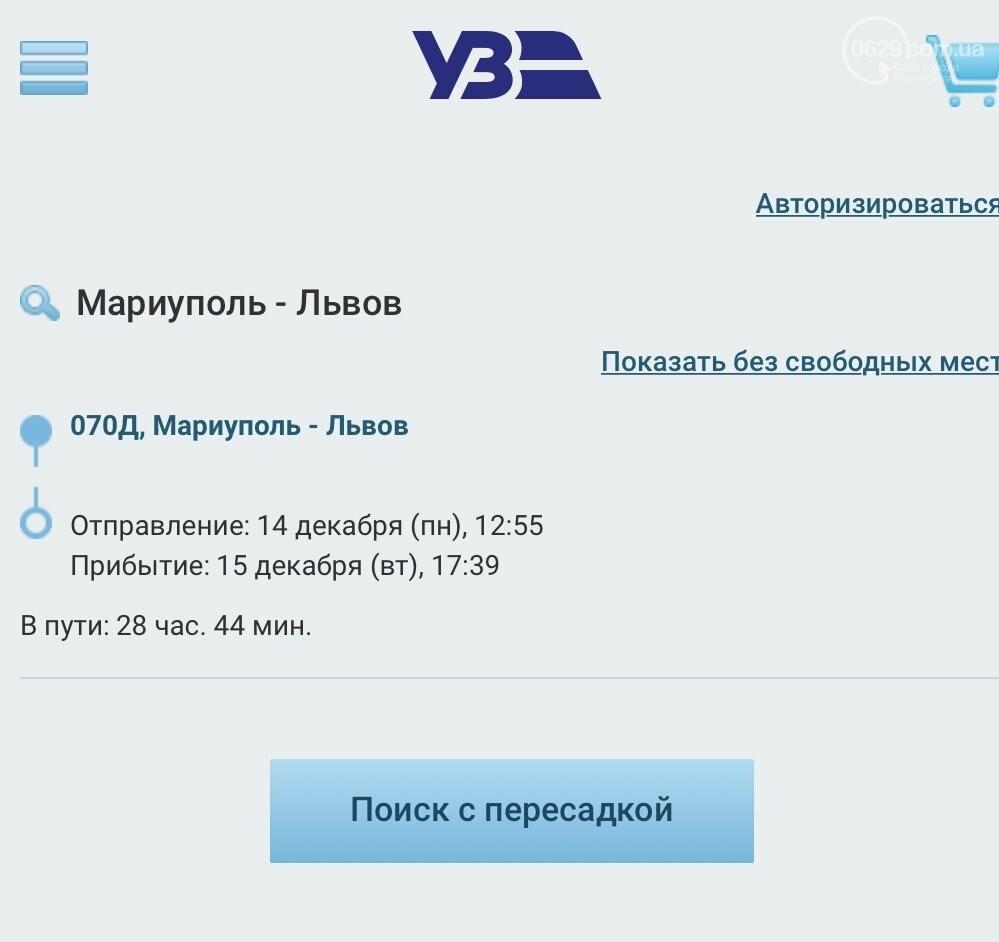 Из Мариуполя возобновится движение поездов во Львов. Если ковид не помешает, фото-1