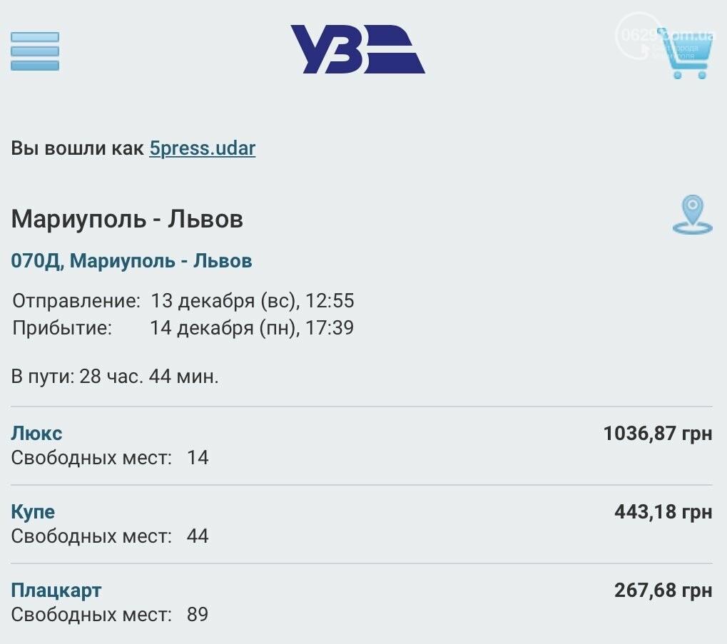 Из Мариуполя возобновится движение поездов во Львов. Если ковид не помешает, фото-2