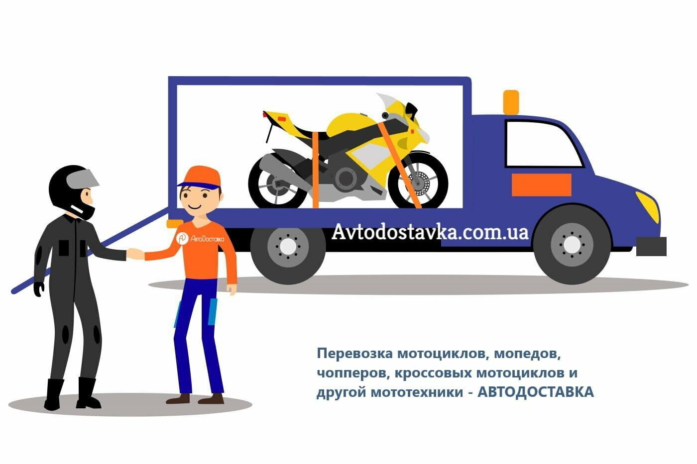 Перевозка мотоцикла по Украине - Автодоставка, фото-8