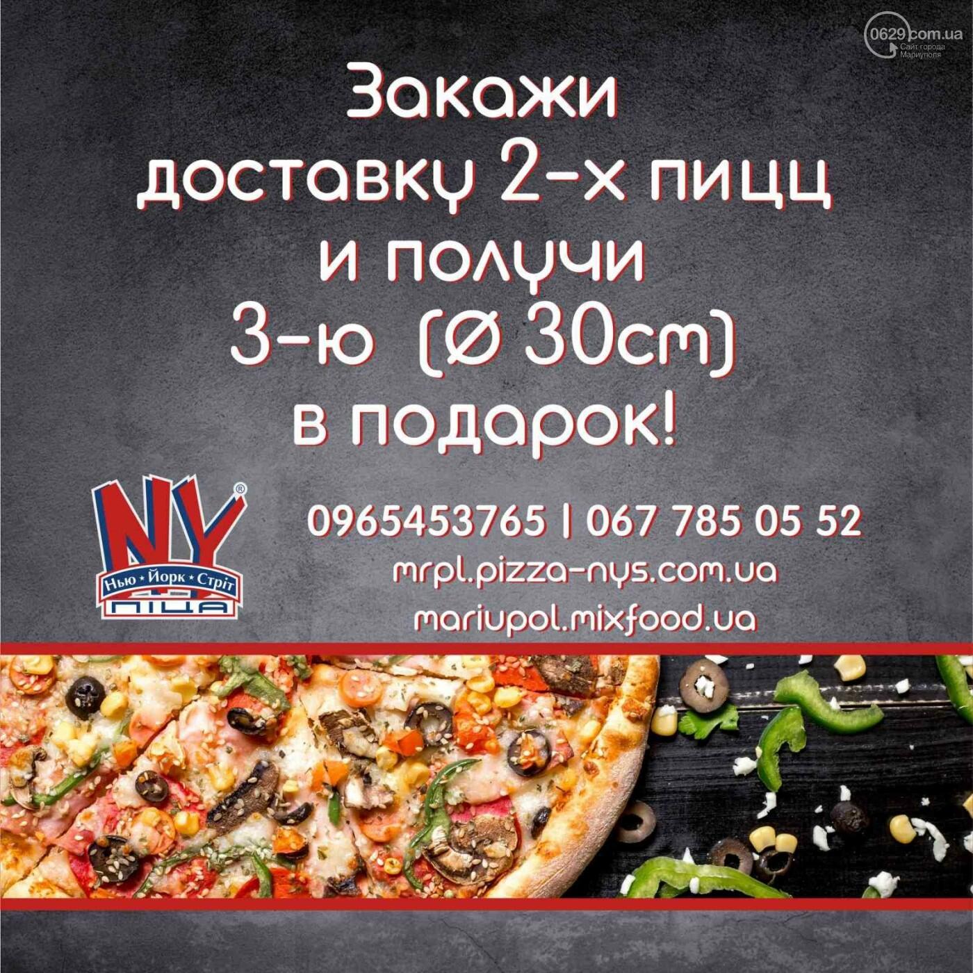 Закажи 2 пиццы, а третью получи в подарок!, фото-7