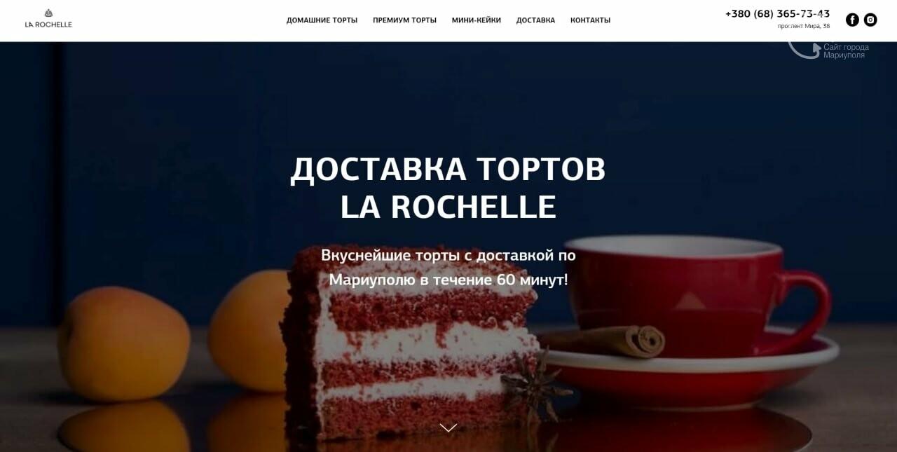 Вкуснейшие торты с доставкой по Мариуполю в течение 60 минут! LA ROCHELLE запускает интернет-магазин!, фото-5