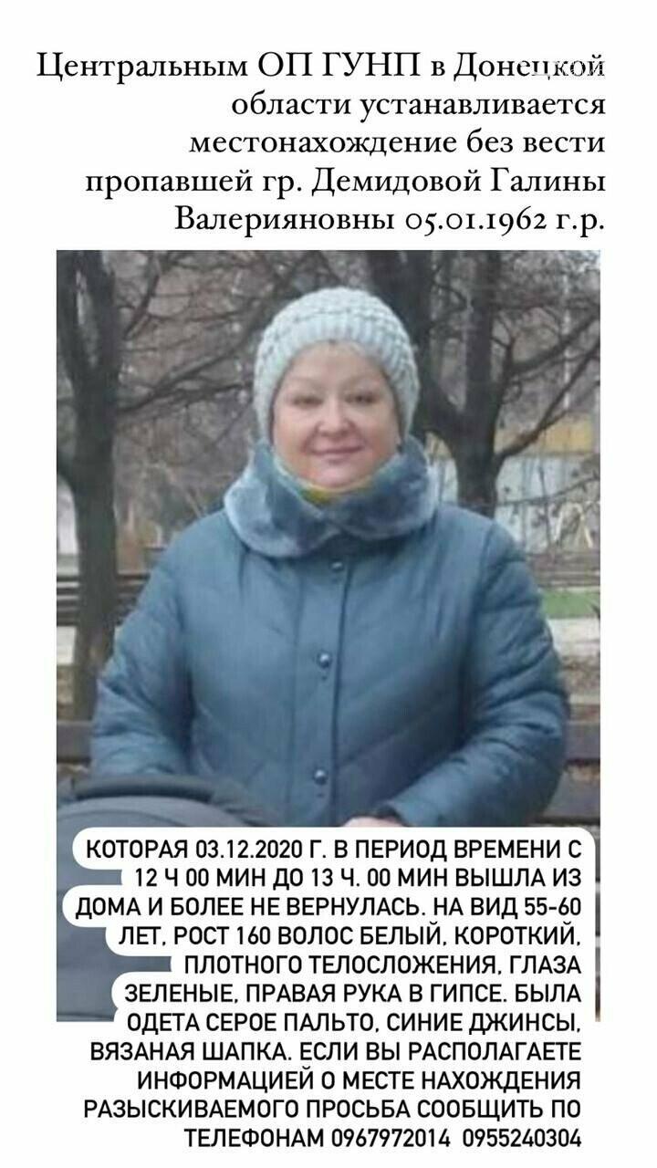 Поиски и версии. В Мариуполе уже неделю ищут пропавшую Галину Демидову, - ФОТОРЕПОРТАЖ, фото-5