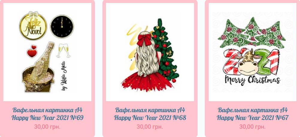 Все для украшения праздничного стола на новогодней распродаже в онлайн магазине «Торт-Инвентарь» Мариуполь, фото-1