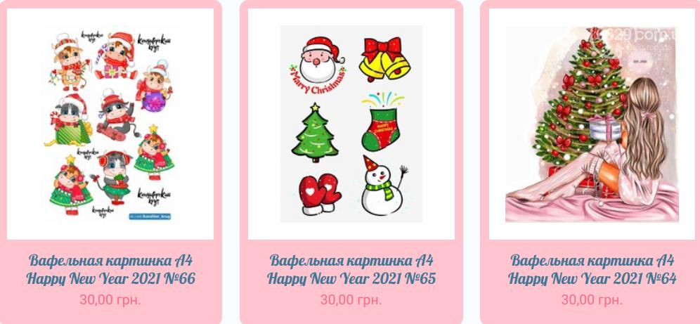 Все для украшения праздничного стола на новогодней распродаже в онлайн магазине «Торт-Инвентарь» Мариуполь, фото-2