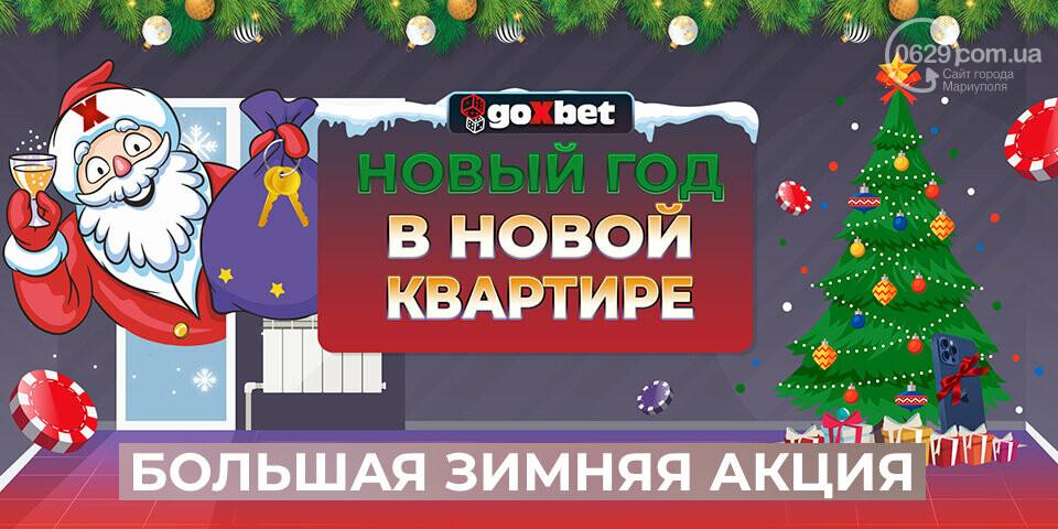 Новая квартира и другие подарки от GoXbet под елку!, фото-1