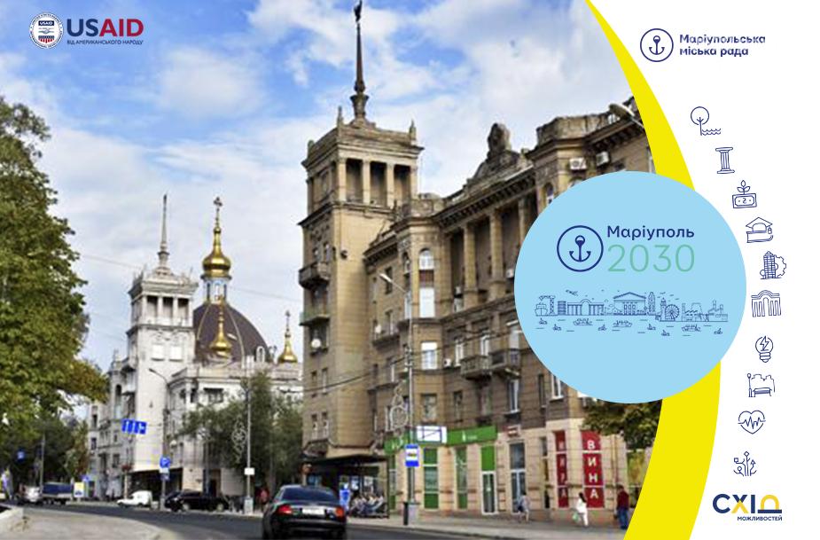 Стратегия Мариуполя 2030: бизнес-центр Донбасса, туристическая жемчужина и город возможностей для каждого, фото-2